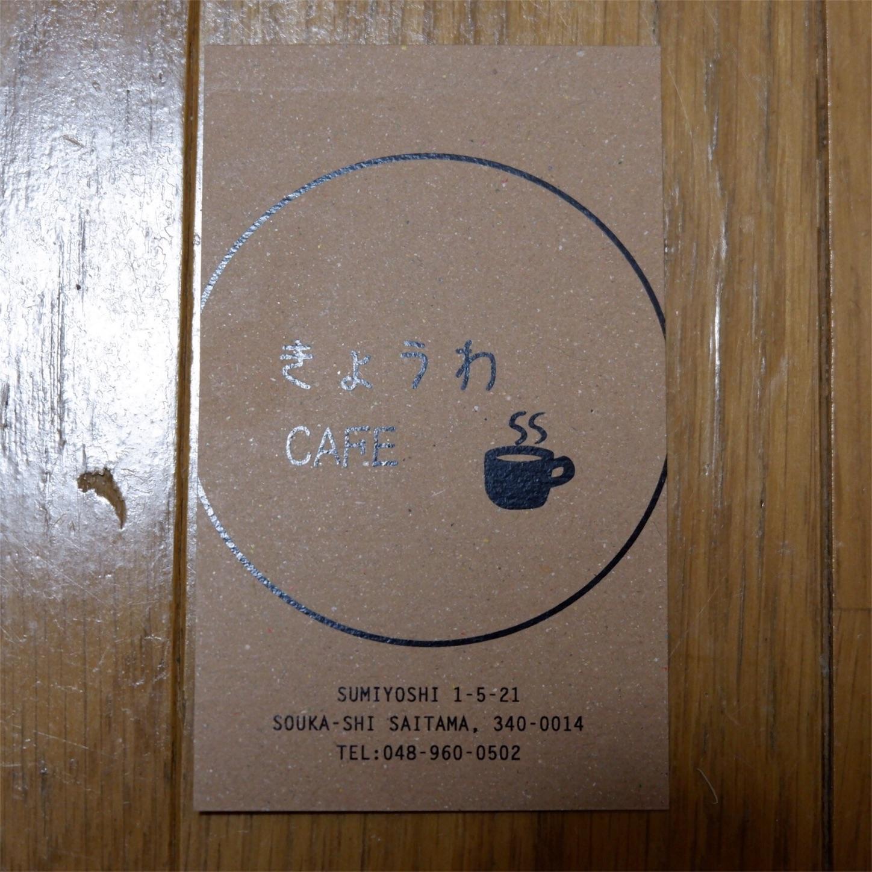 f:id:hirorocafe0106:20180513210630j:image