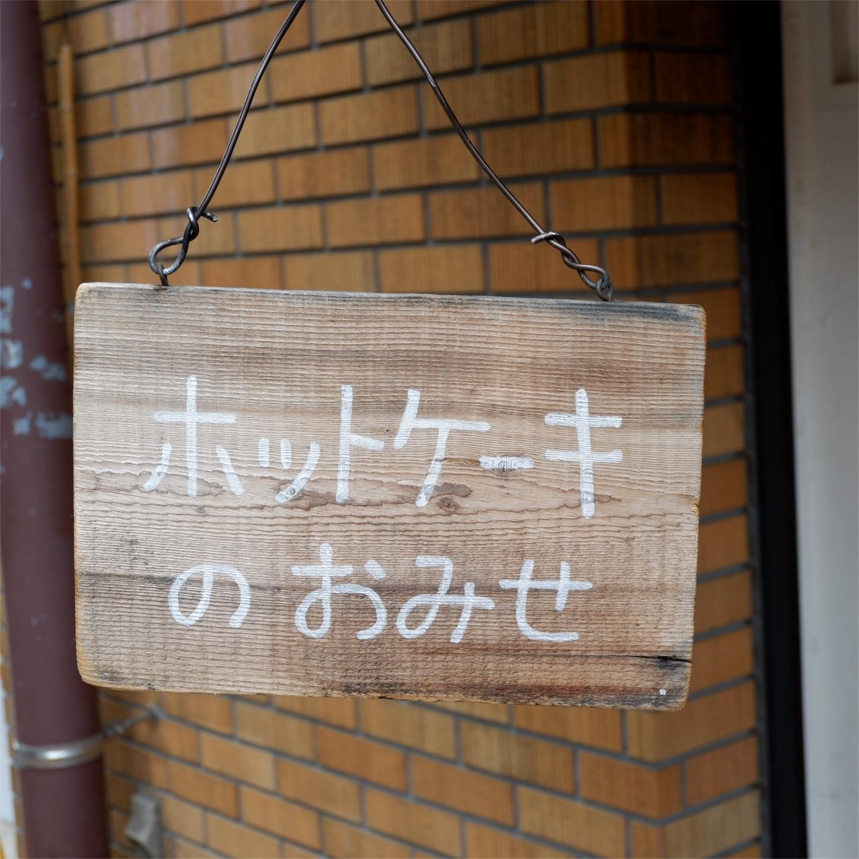f:id:hirorocafe0106:20180820210601j:image