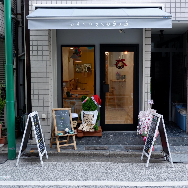 f:id:hirorocafe0106:20181221161809j:image