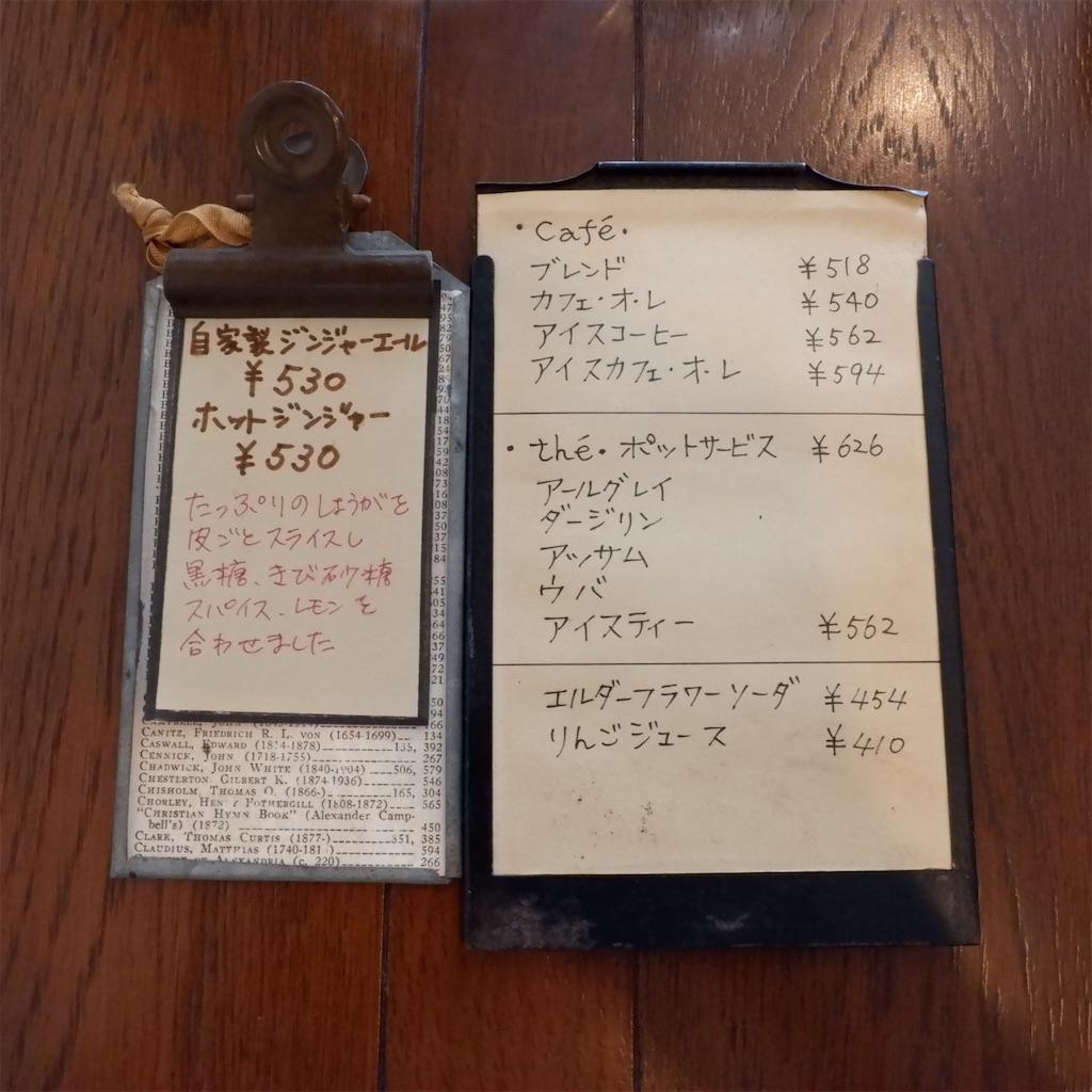 f:id:hirorocafe0106:20190124200935j:image