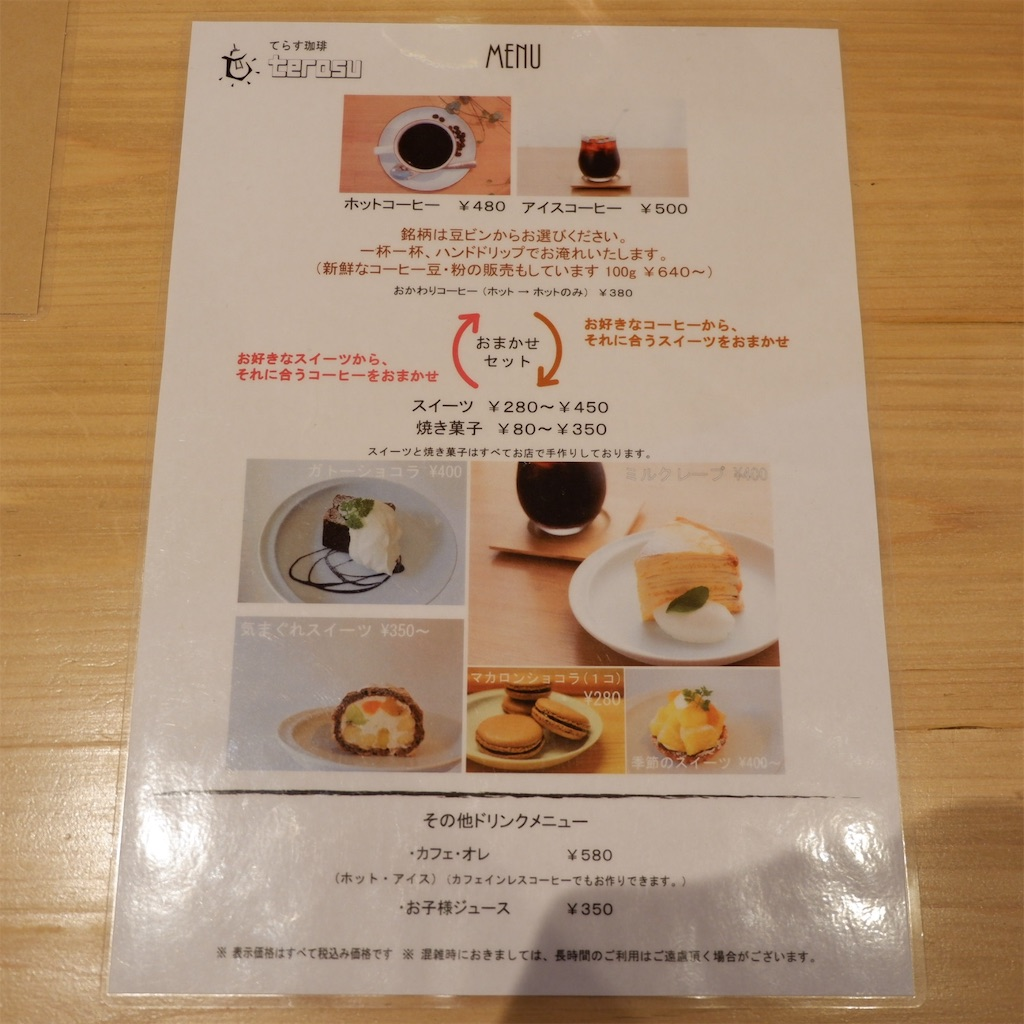 f:id:hirorocafe0106:20190129130507j:image