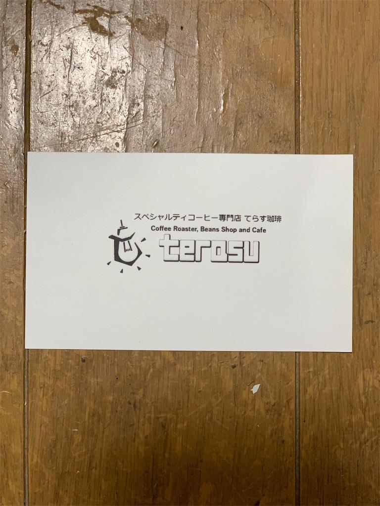 f:id:hirorocafe0106:20190129140300j:image