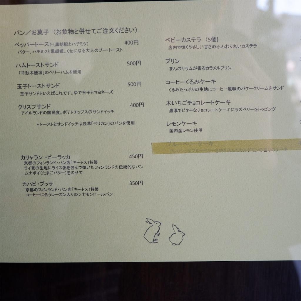 f:id:hirorocafe0106:20190130155503j:image
