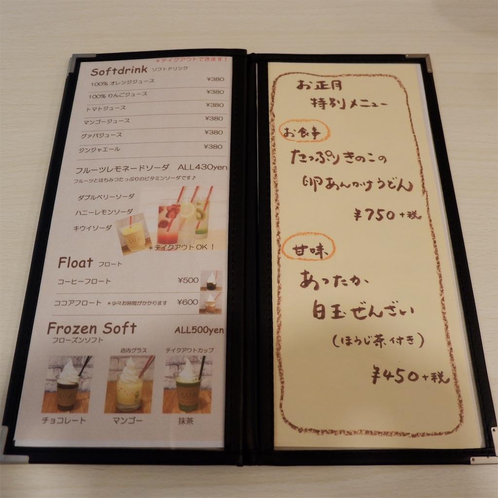 f:id:hirorocafe0106:20190306130658j:image