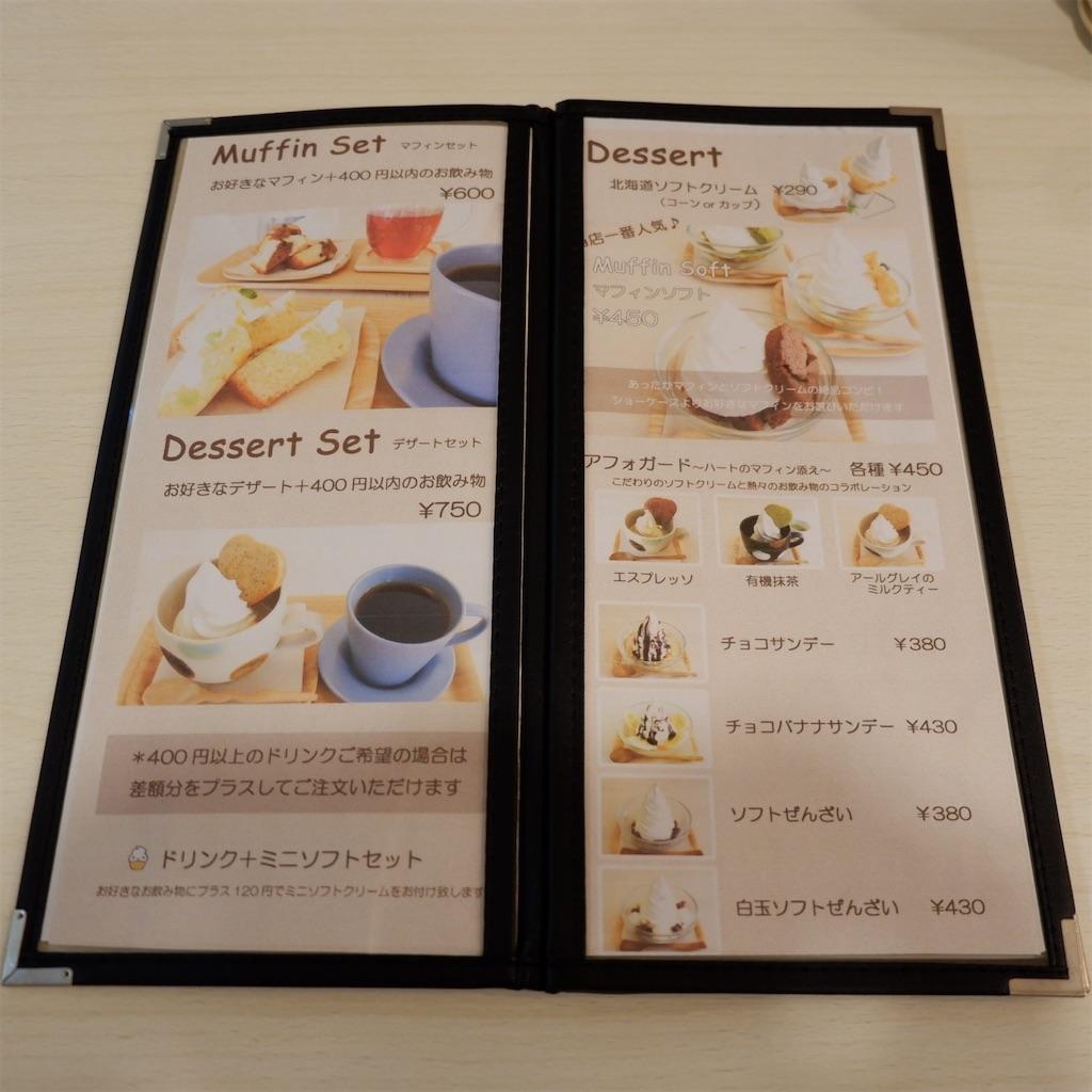 f:id:hirorocafe0106:20190306130708j:image