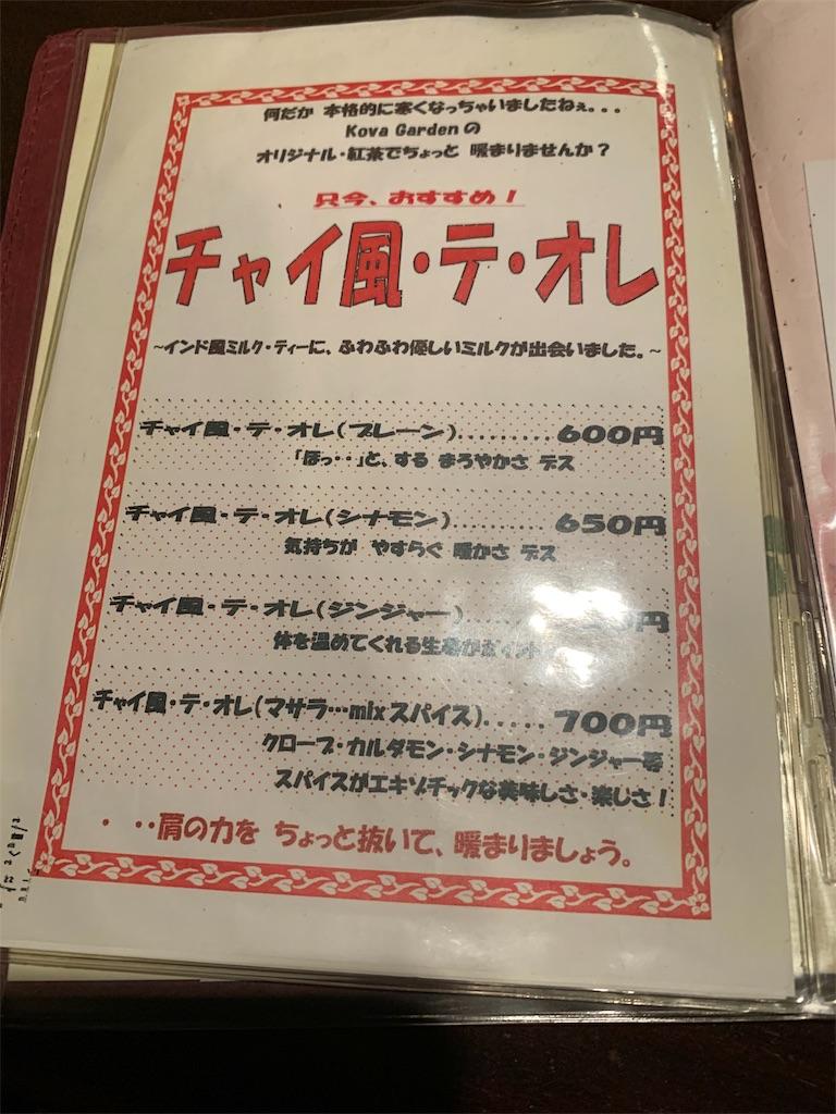 f:id:hirorocafe0106:20190308145625j:image