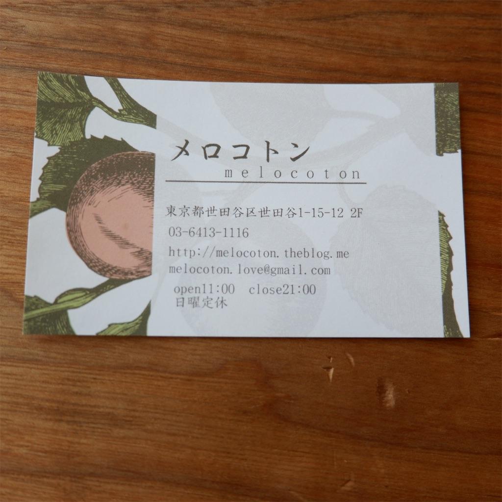 f:id:hirorocafe0106:20190311140759j:image