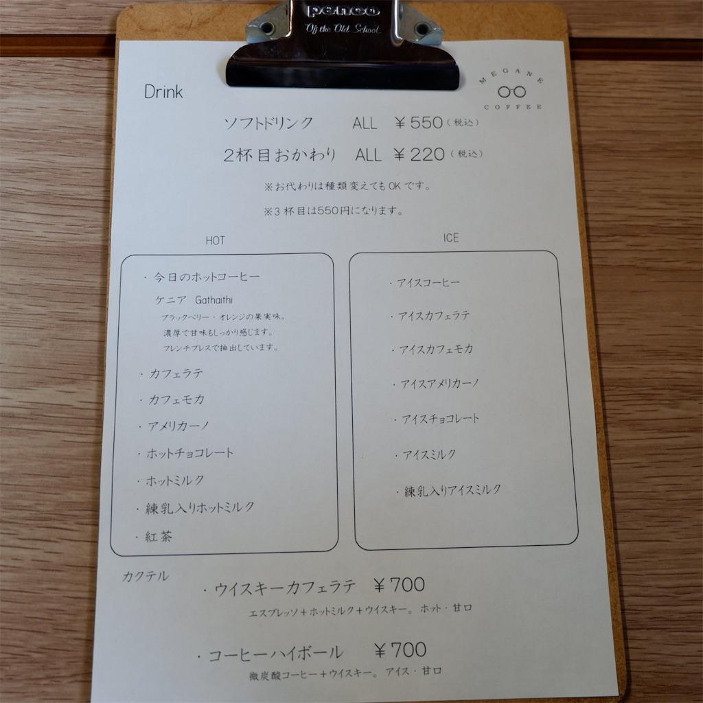 f:id:hirorocafe0106:20190314171319j:image
