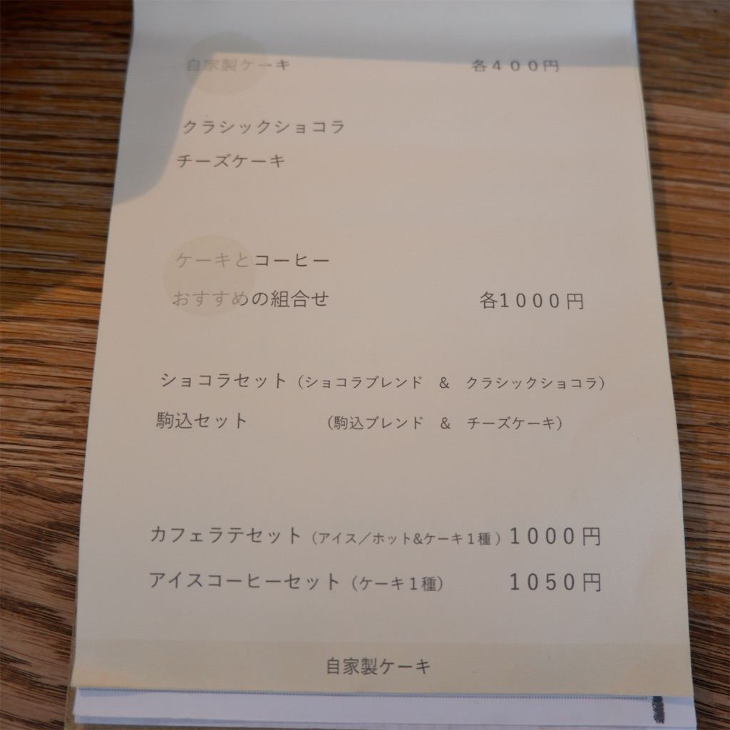 f:id:hirorocafe0106:20190328150155j:image