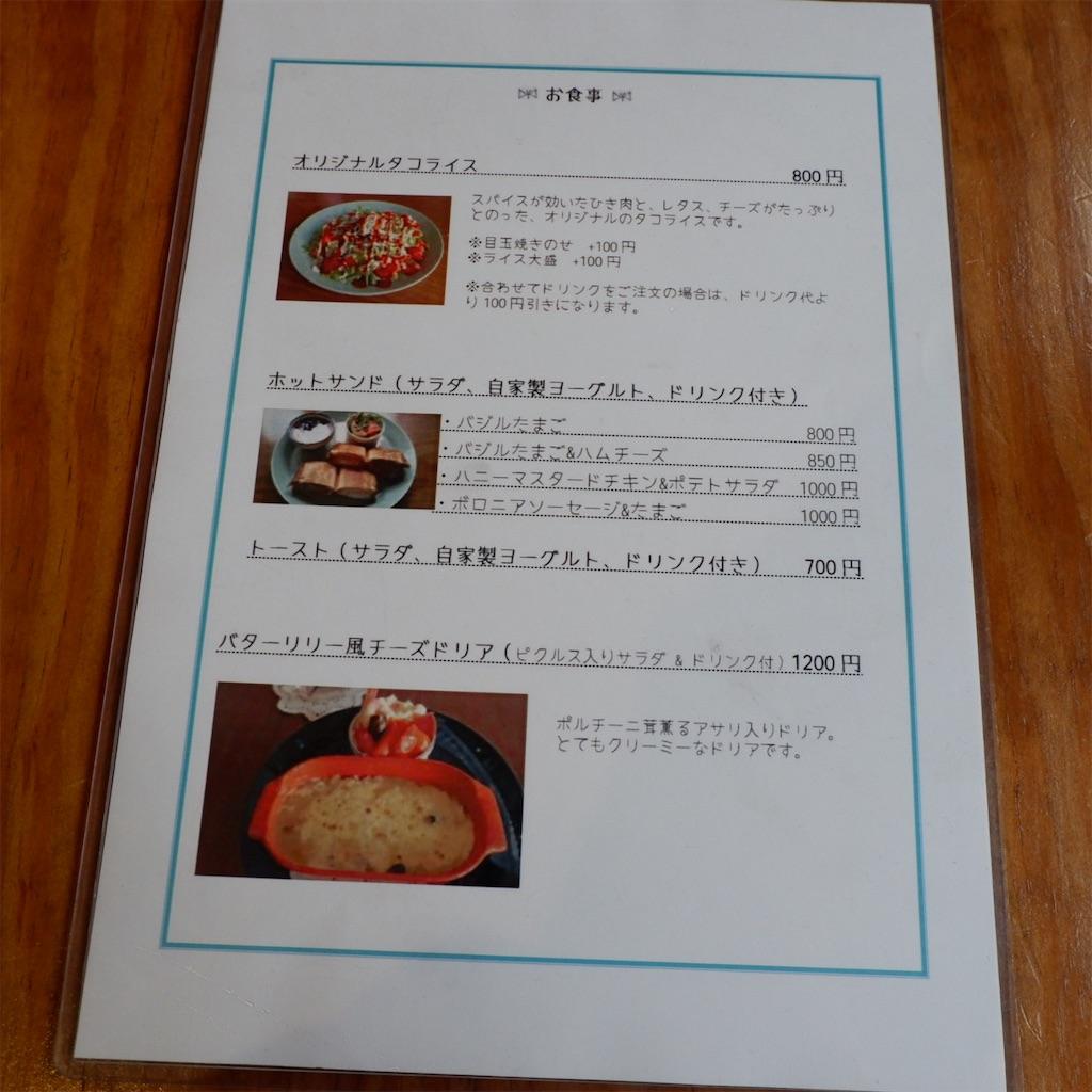 f:id:hirorocafe0106:20190329140523j:image