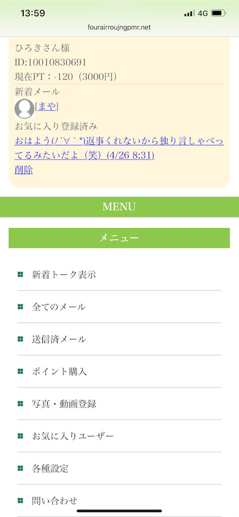 f:id:hirorocafe0106:20190428003548p:image