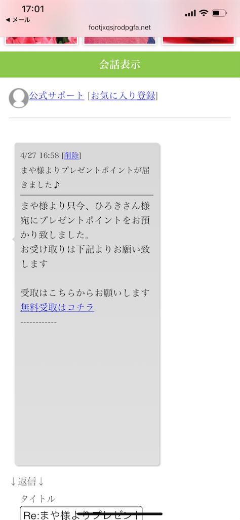 f:id:hirorocafe0106:20190428004234p:image