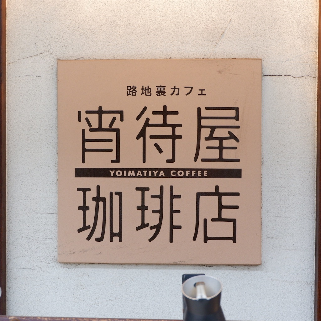 f:id:hirorocafe0106:20190508152606j:image
