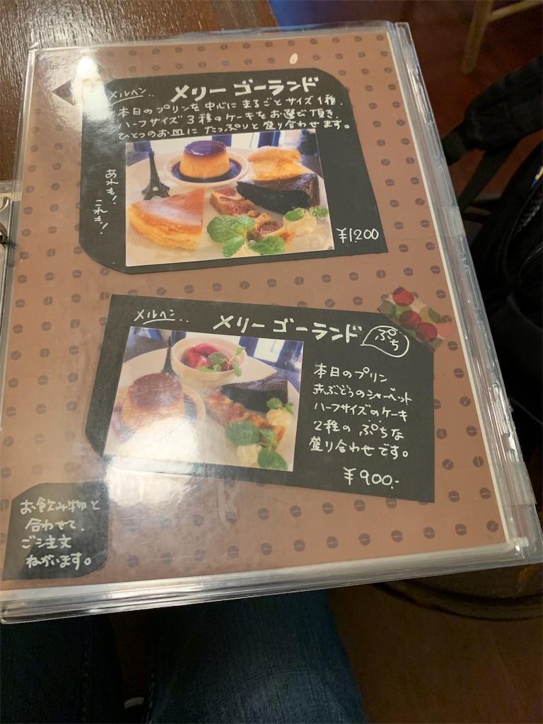 f:id:hirorocafe0106:20190508152645j:image