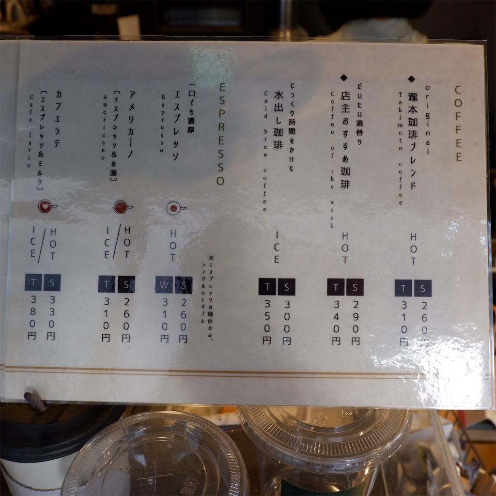 f:id:hirorocafe0106:20190515164518j:image