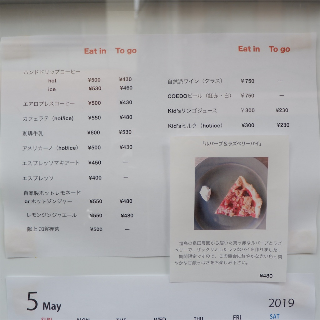 f:id:hirorocafe0106:20190521174346j:image