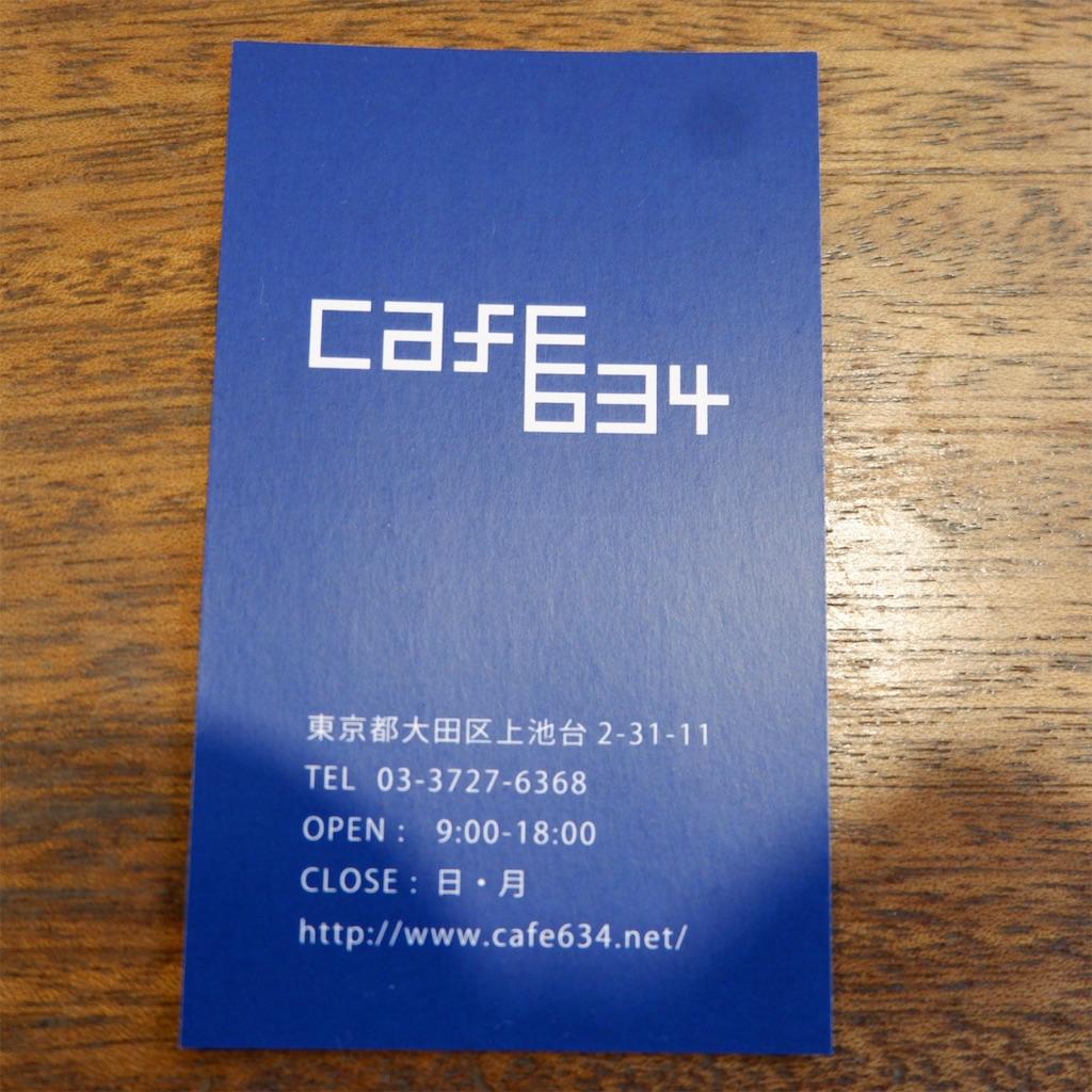 f:id:hirorocafe0106:20190521175609j:image