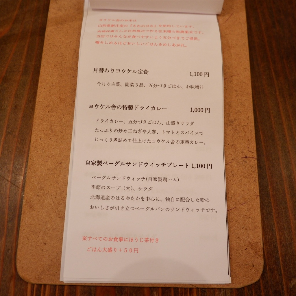 f:id:hirorocafe0106:20190607201130j:image
