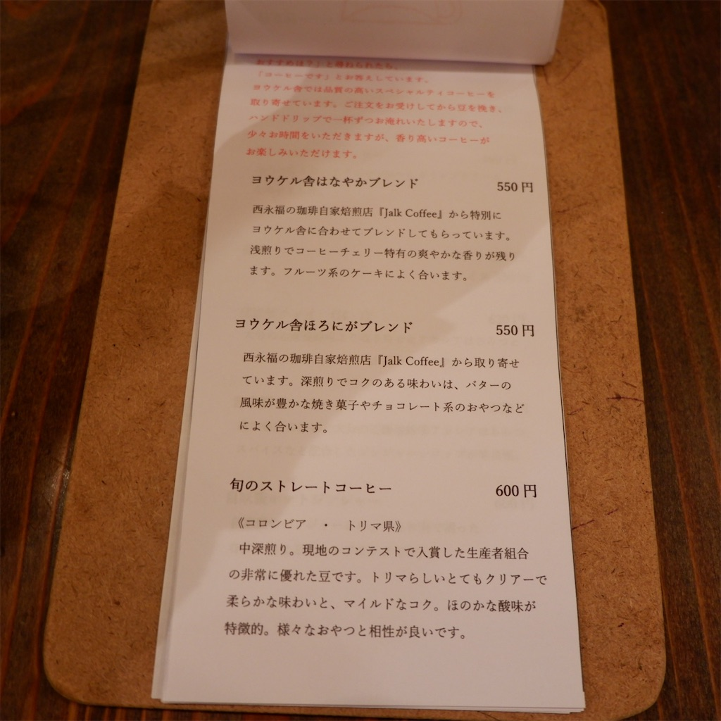 f:id:hirorocafe0106:20190607201134j:image