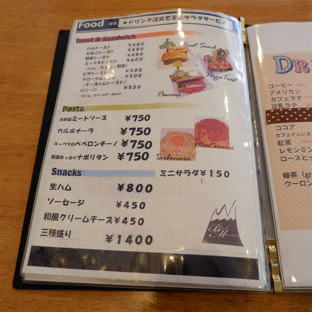 f:id:hirorocafe0106:20190608150127j:image