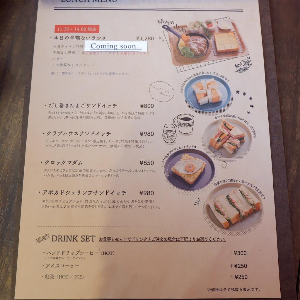 f:id:hirorocafe0106:20190613091605j:image