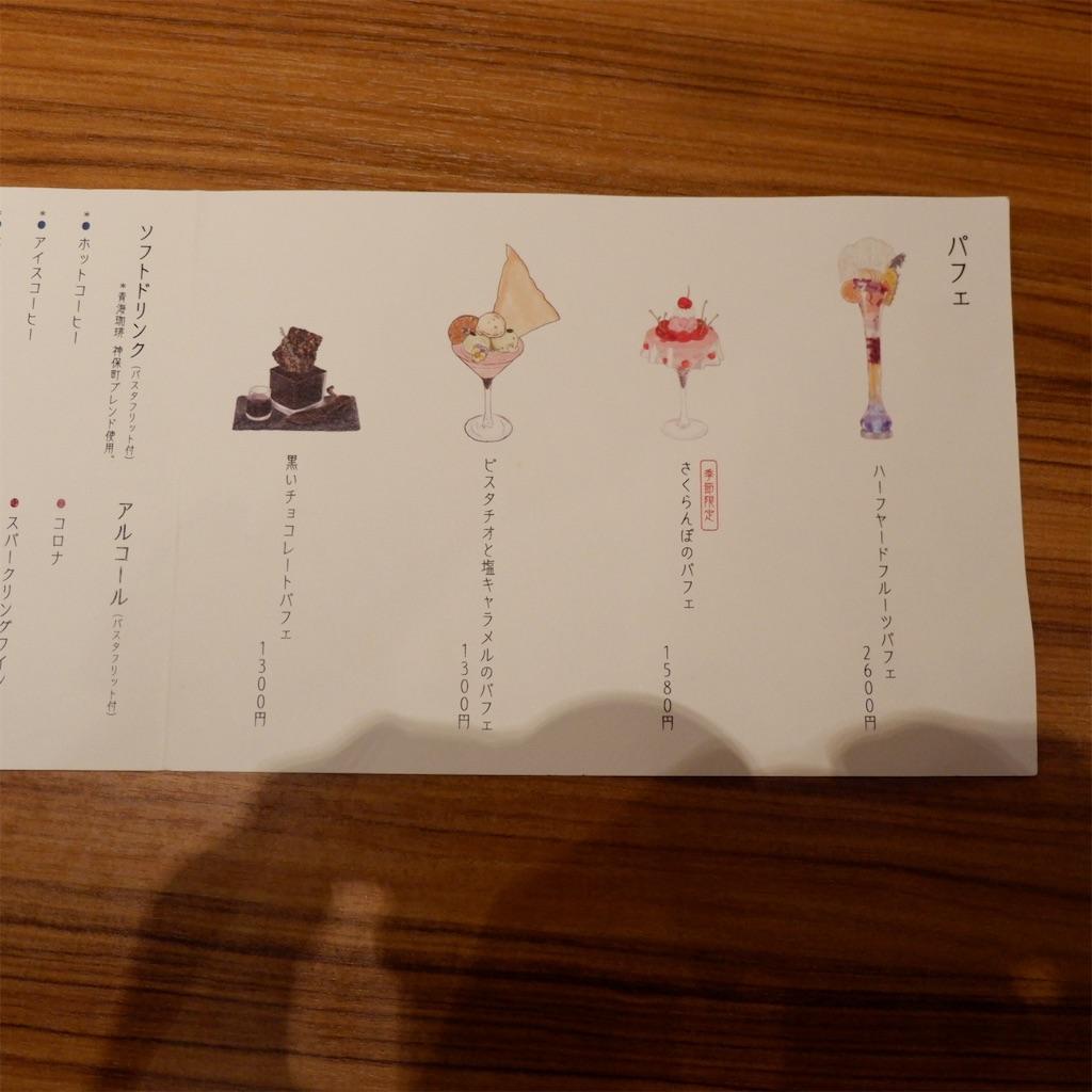 f:id:hirorocafe0106:20190704075722j:image