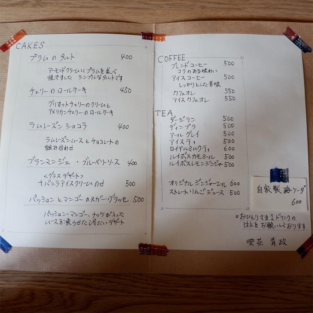 f:id:hirorocafe0106:20190713222950j:image