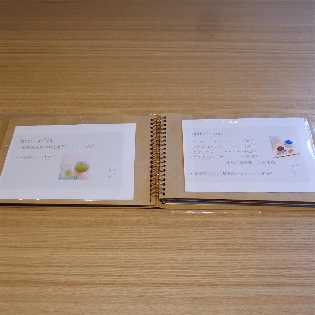 f:id:hirorocafe0106:20190718151648j:image
