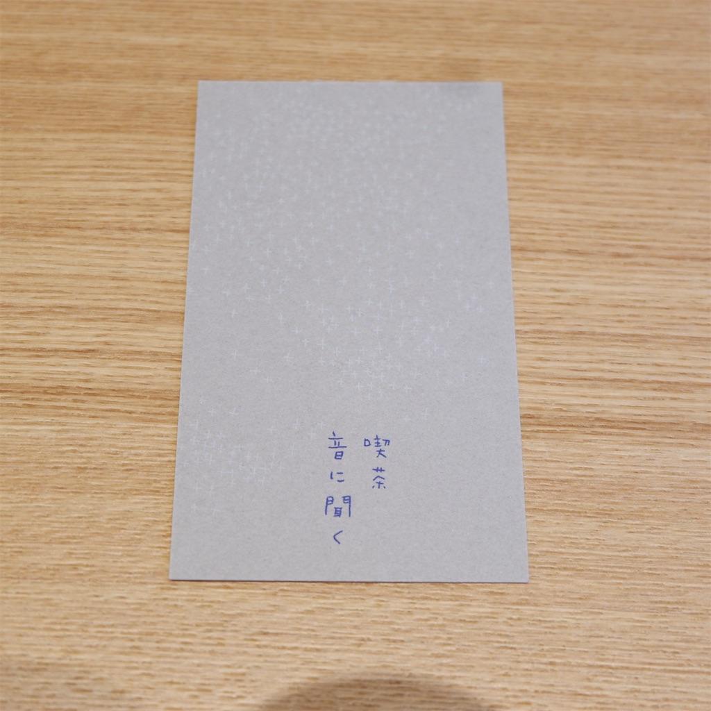 f:id:hirorocafe0106:20190718151659j:image
