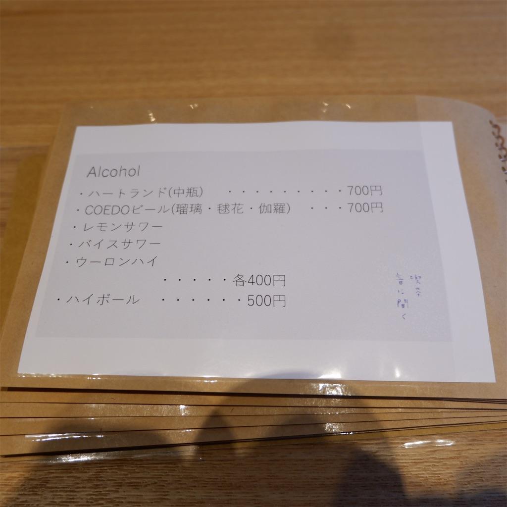 f:id:hirorocafe0106:20190718151725j:image