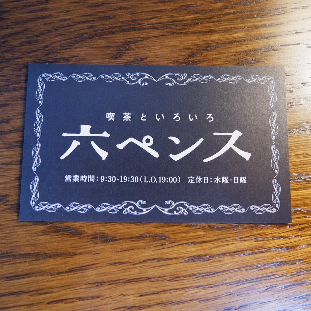 f:id:hirorocafe0106:20190720120524j:image