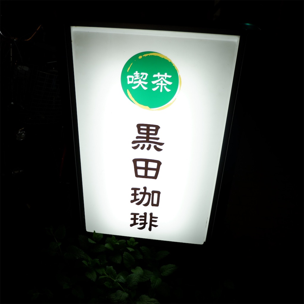 f:id:hirorocafe0106:20190723144808j:image
