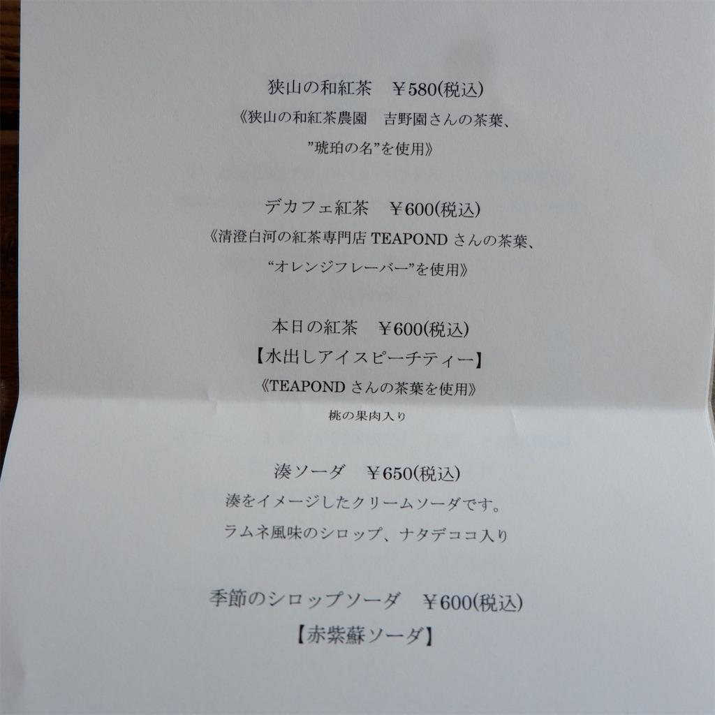 f:id:hirorocafe0106:20190802142151j:image