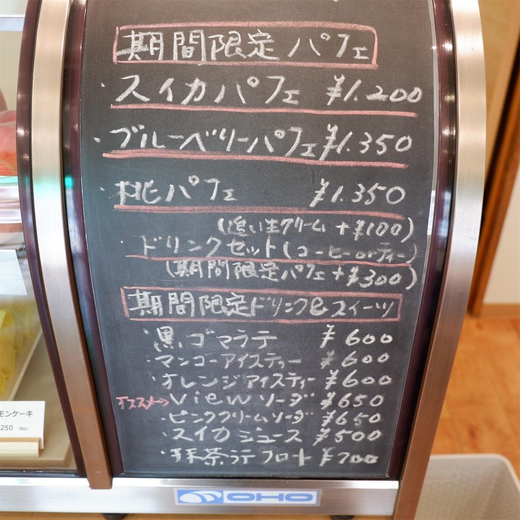 f:id:hirorocafe0106:20190809202603j:image