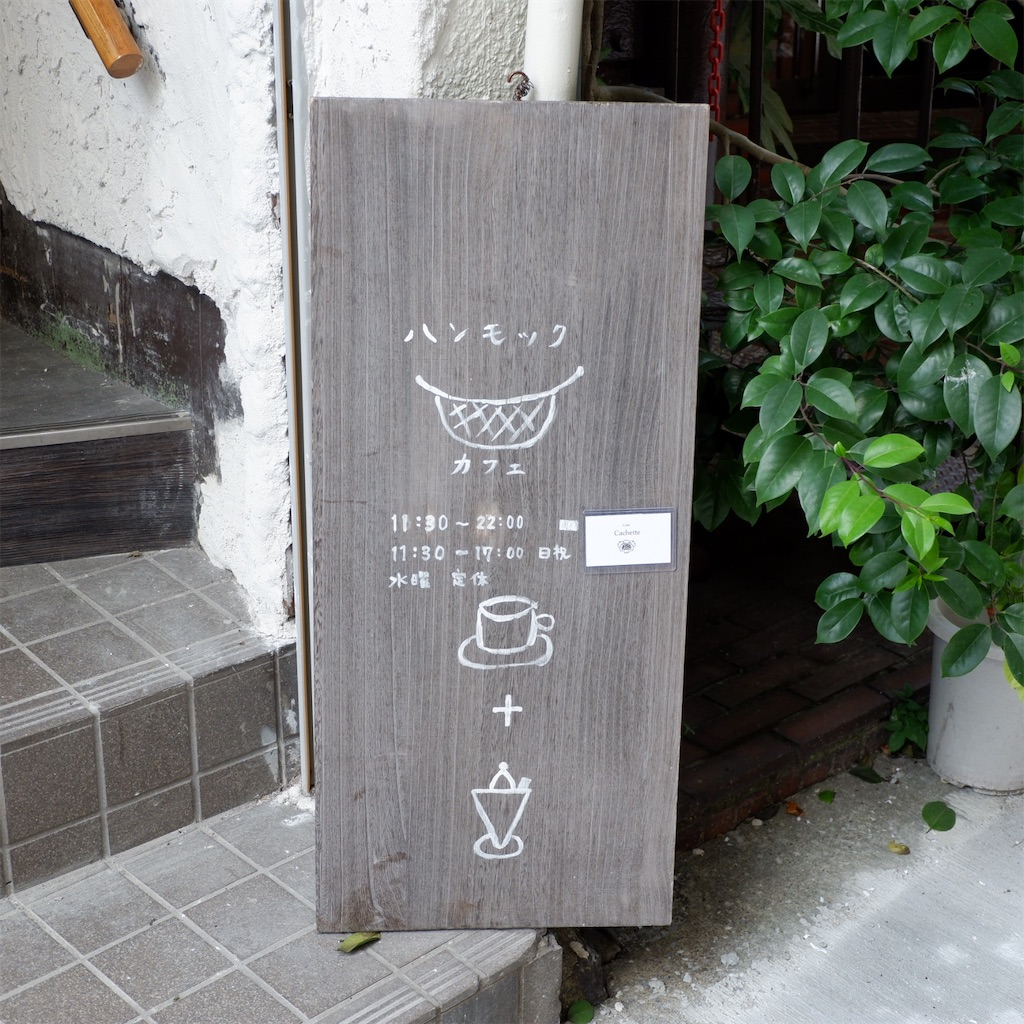 f:id:hirorocafe0106:20190810143521j:image