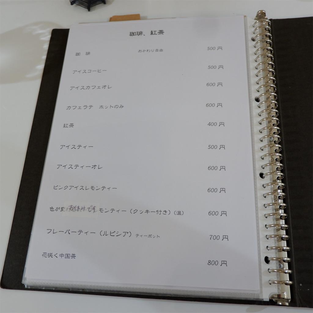 f:id:hirorocafe0106:20190810143654j:image