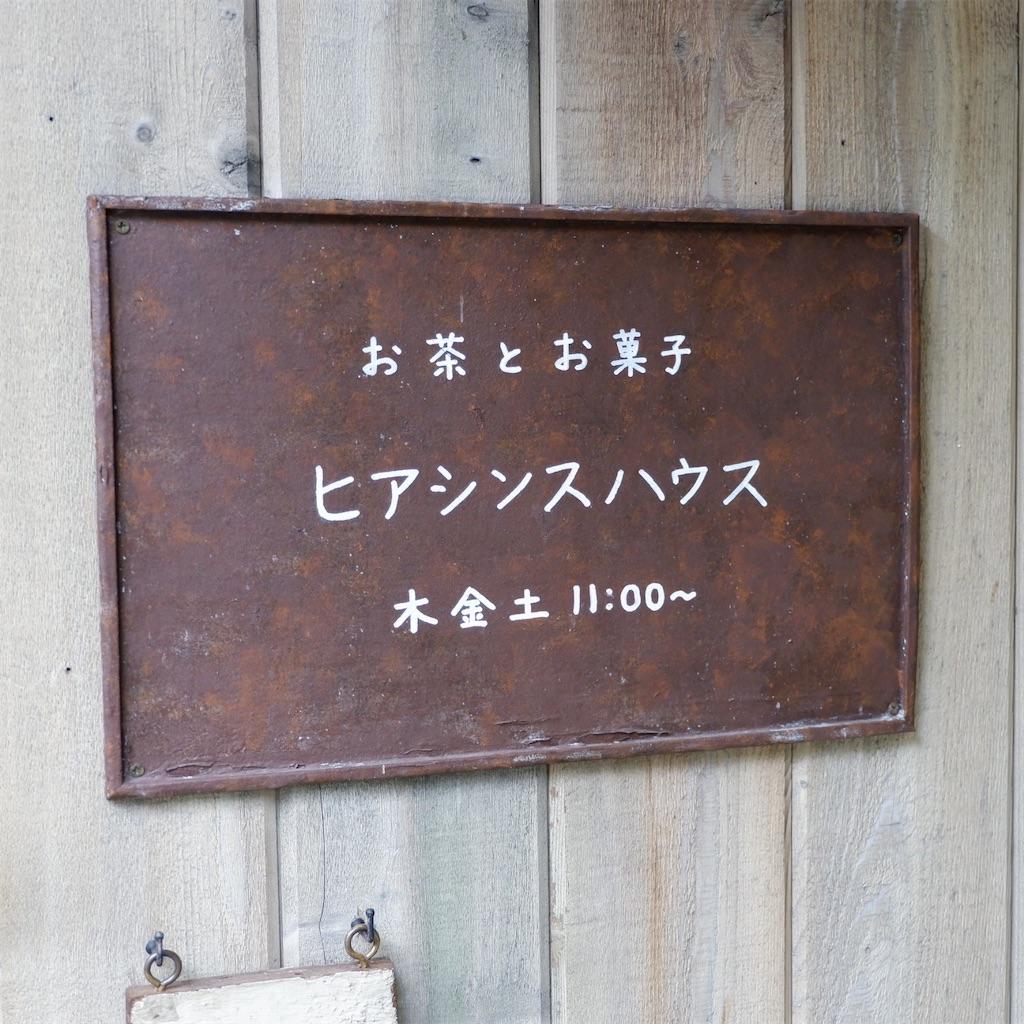 f:id:hirorocafe0106:20190817233249j:image