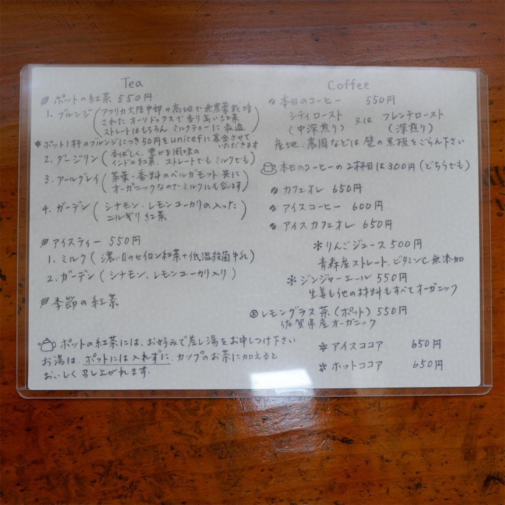 f:id:hirorocafe0106:20190817233422j:image