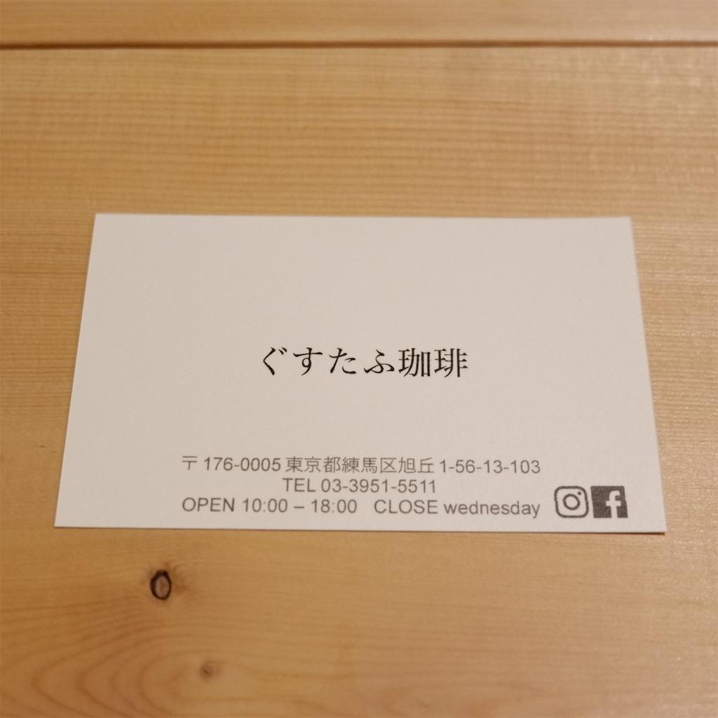 f:id:hirorocafe0106:20190819181346j:image