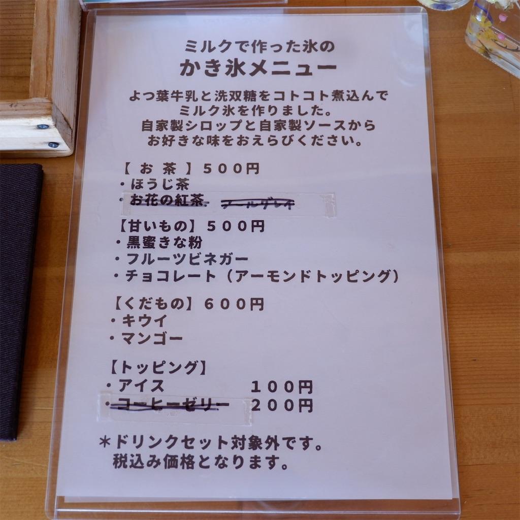 f:id:hirorocafe0106:20190819200812j:image