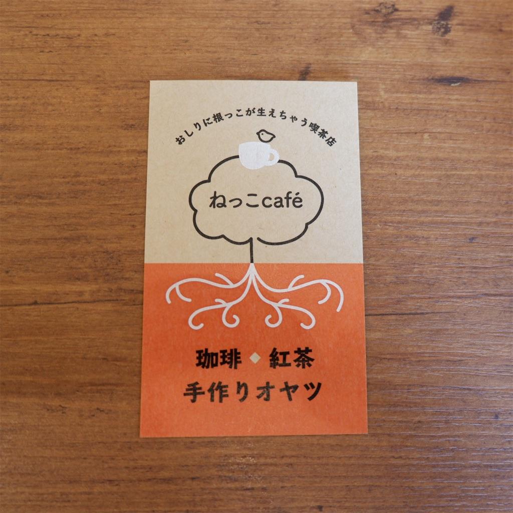 f:id:hirorocafe0106:20190819213942j:image