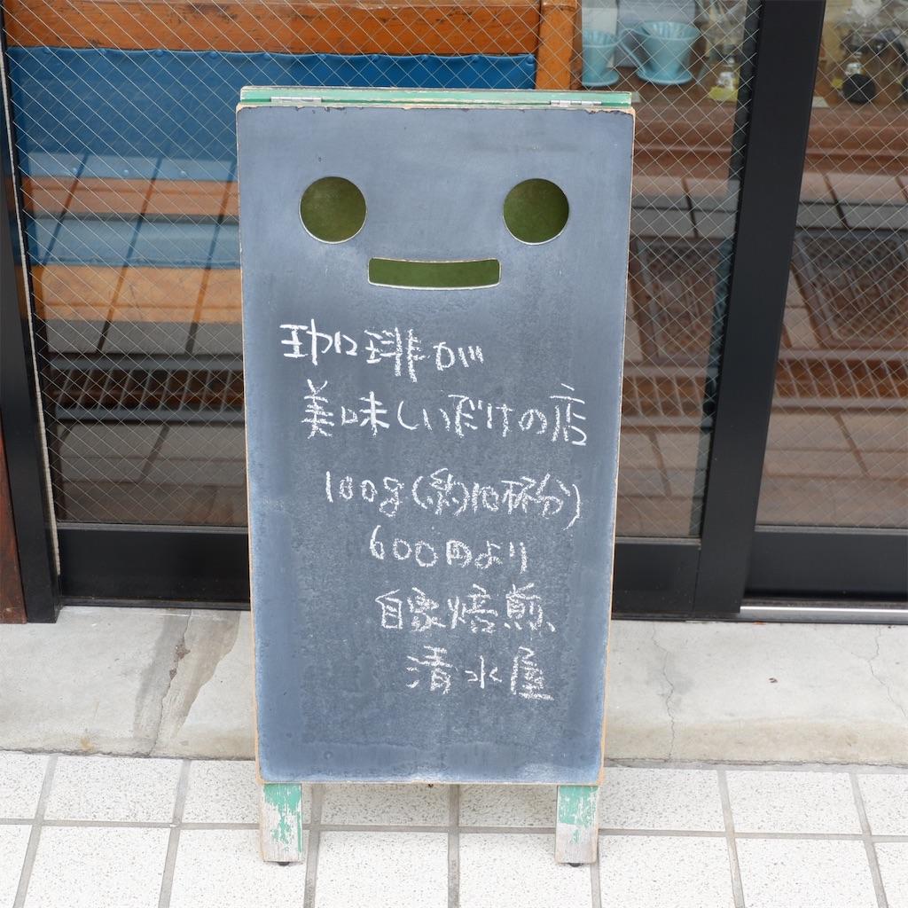 f:id:hirorocafe0106:20190819223720j:image