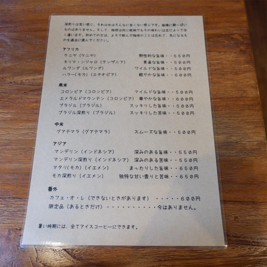 f:id:hirorocafe0106:20190819224020j:image