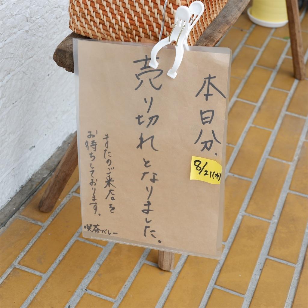 f:id:hirorocafe0106:20190821154406j:image