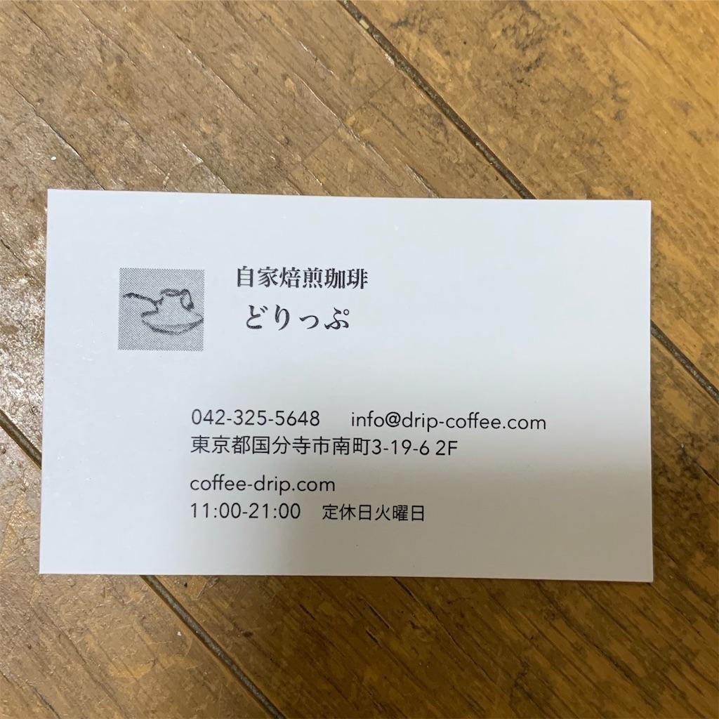 f:id:hirorocafe0106:20190826210438j:image