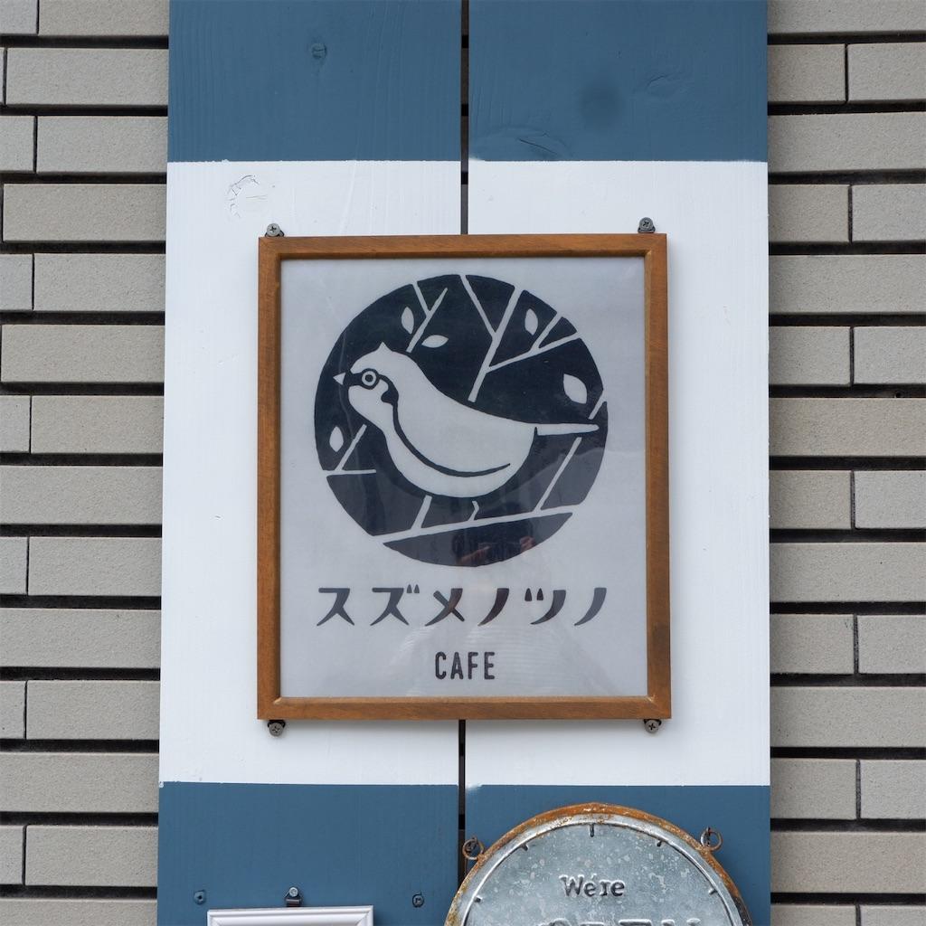 f:id:hirorocafe0106:20190826221814j:image