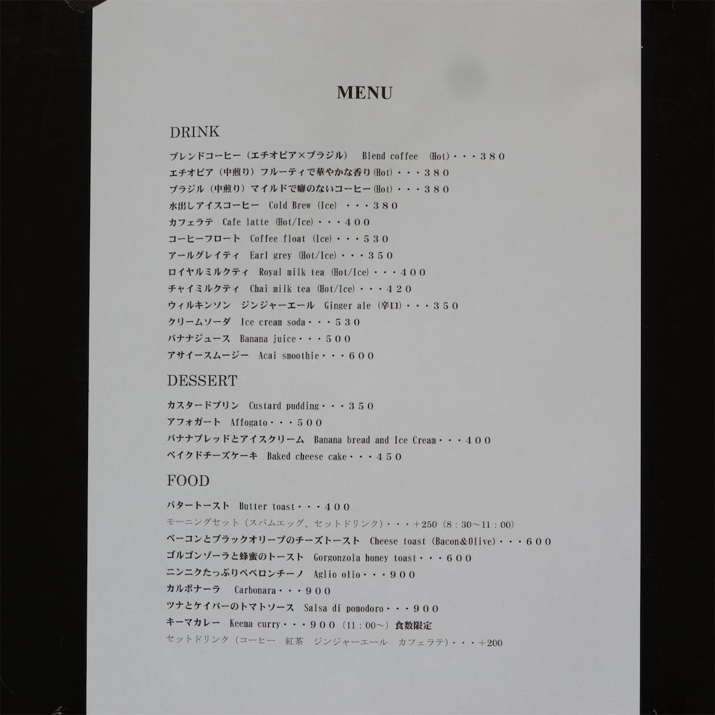 f:id:hirorocafe0106:20190905095715j:image