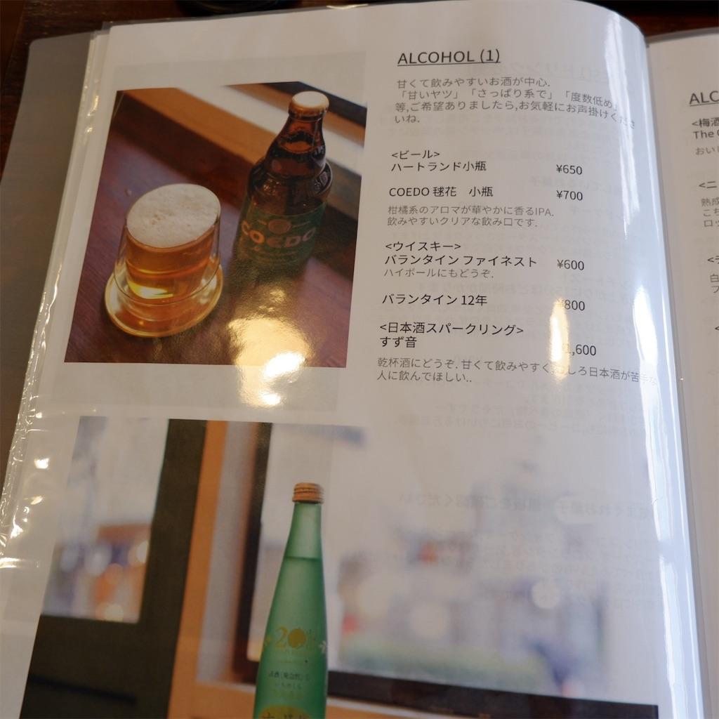 f:id:hirorocafe0106:20190905150024j:image