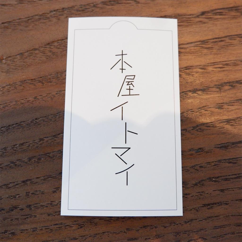 f:id:hirorocafe0106:20190906151346j:image