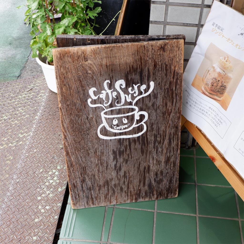 f:id:hirorocafe0106:20190908202151j:image